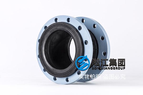化工耐酸碱橡胶挠性接头 上海酸碱橡胶挠性接头厂家