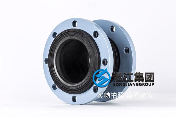 液压泵耐油橡胶挠性接头 上海耐油橡胶挠性接头厂家