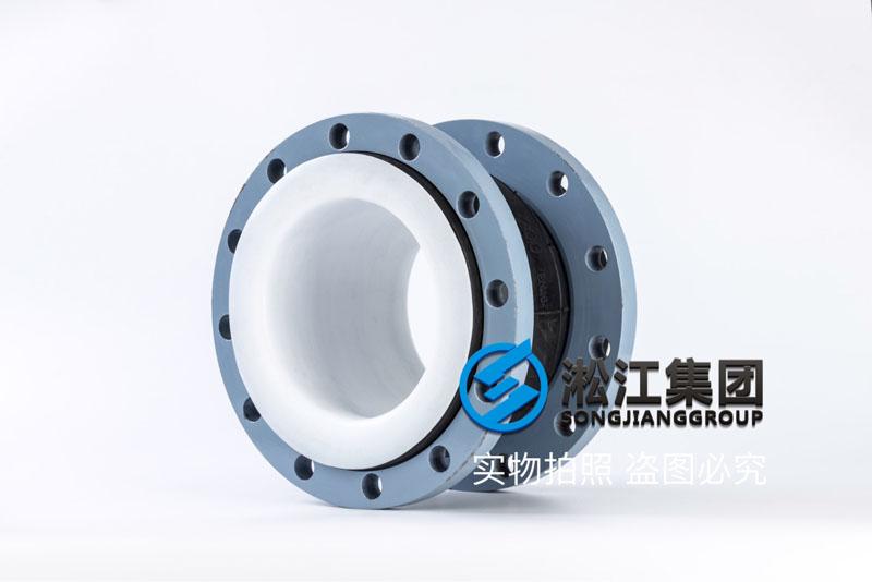 内衬四氟橡胶挠性接头 上海聚四氟乙烯橡胶挠性接头厂家