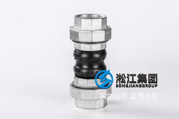 丝扣橡胶挠性接头 上海丝扣橡胶挠性接头厂家