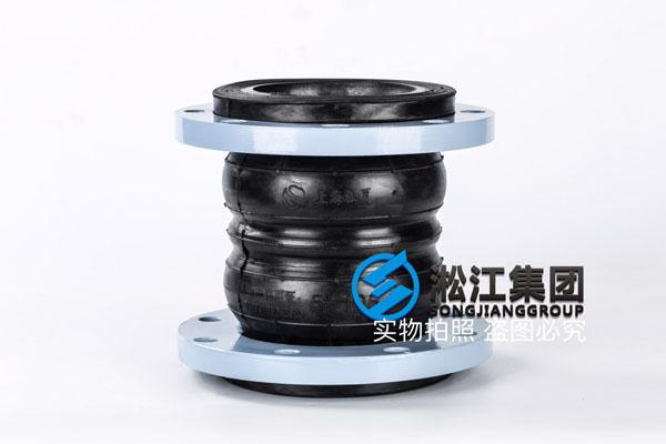 防震型双球钢丝橡胶软接头