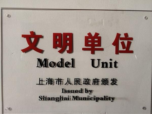 文明单位证书-上海市..颁发