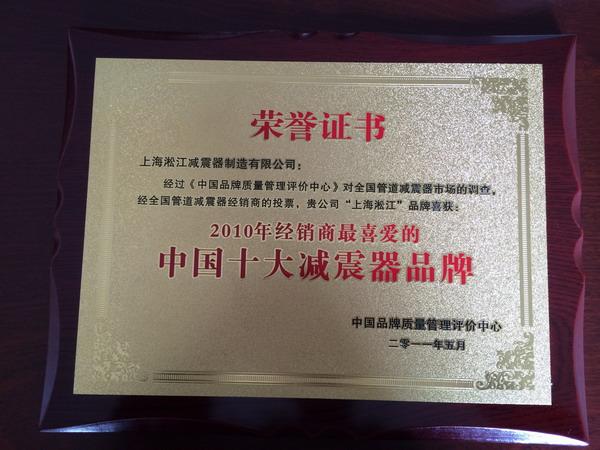 上海淞江减震器制造有限公司旗下淞江*减震器荣誉中*十大减震器品*荣誉证书!