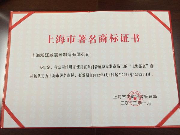 上海淞江减震器制造有限公司荣获上海市注明商标证书!