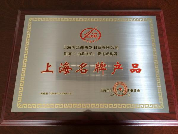 上海淞江减震器制造有限公司淞江品*橡胶接头荣获上海.产品称号!