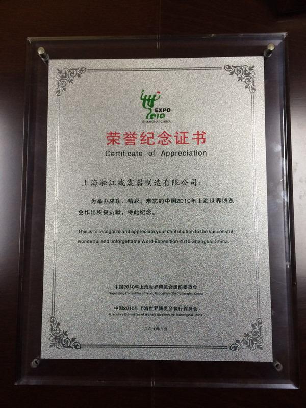上海淞江减震器荣获:上海世博会荣誉证书