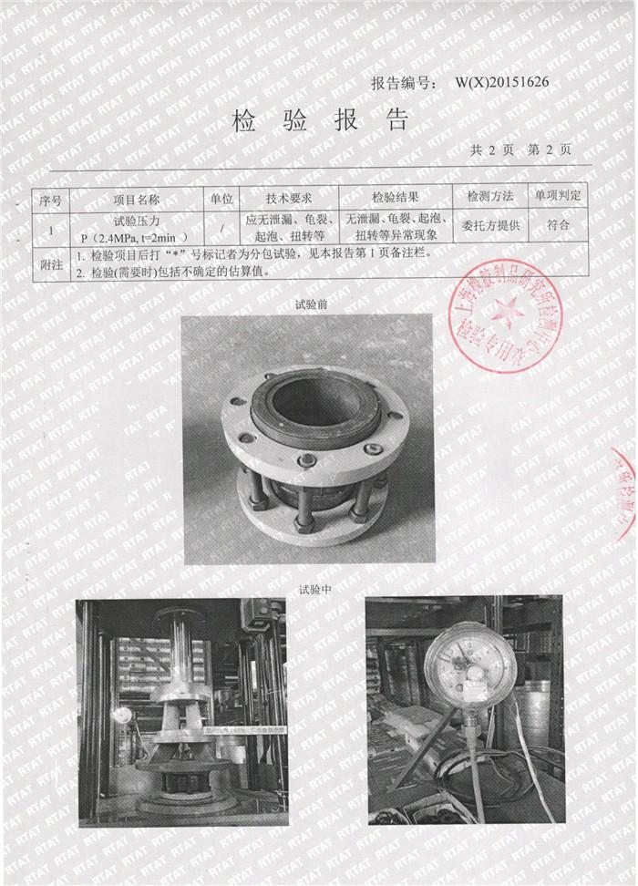 可曲挠橡胶接头检验报告,上海可曲挠橡胶接头检验报告,淞江可曲挠橡胶接头检验报告