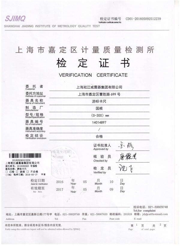 淞江集团游标卡尺检定证书