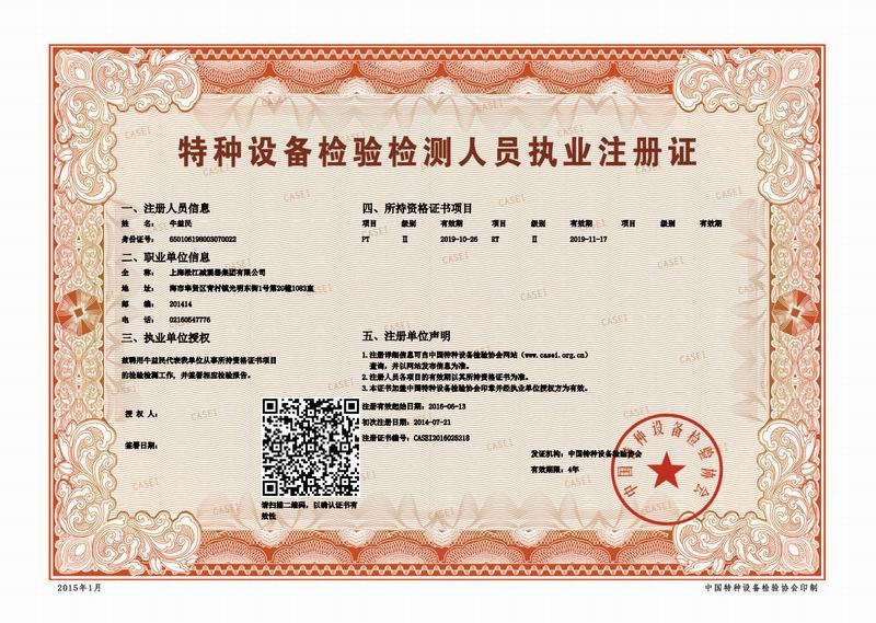 .种设备金属软管:检验检测人员执业注册证扫描件