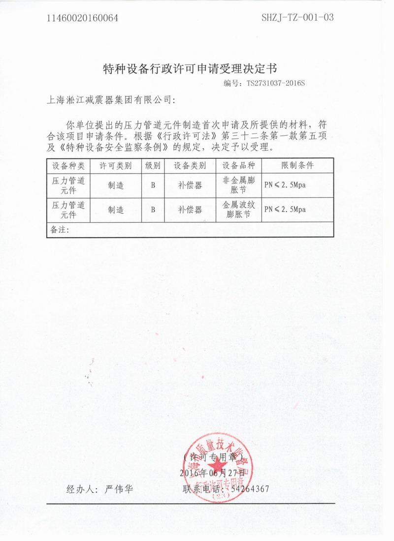 淞江集团.种设备行政许可申请受理决定书
