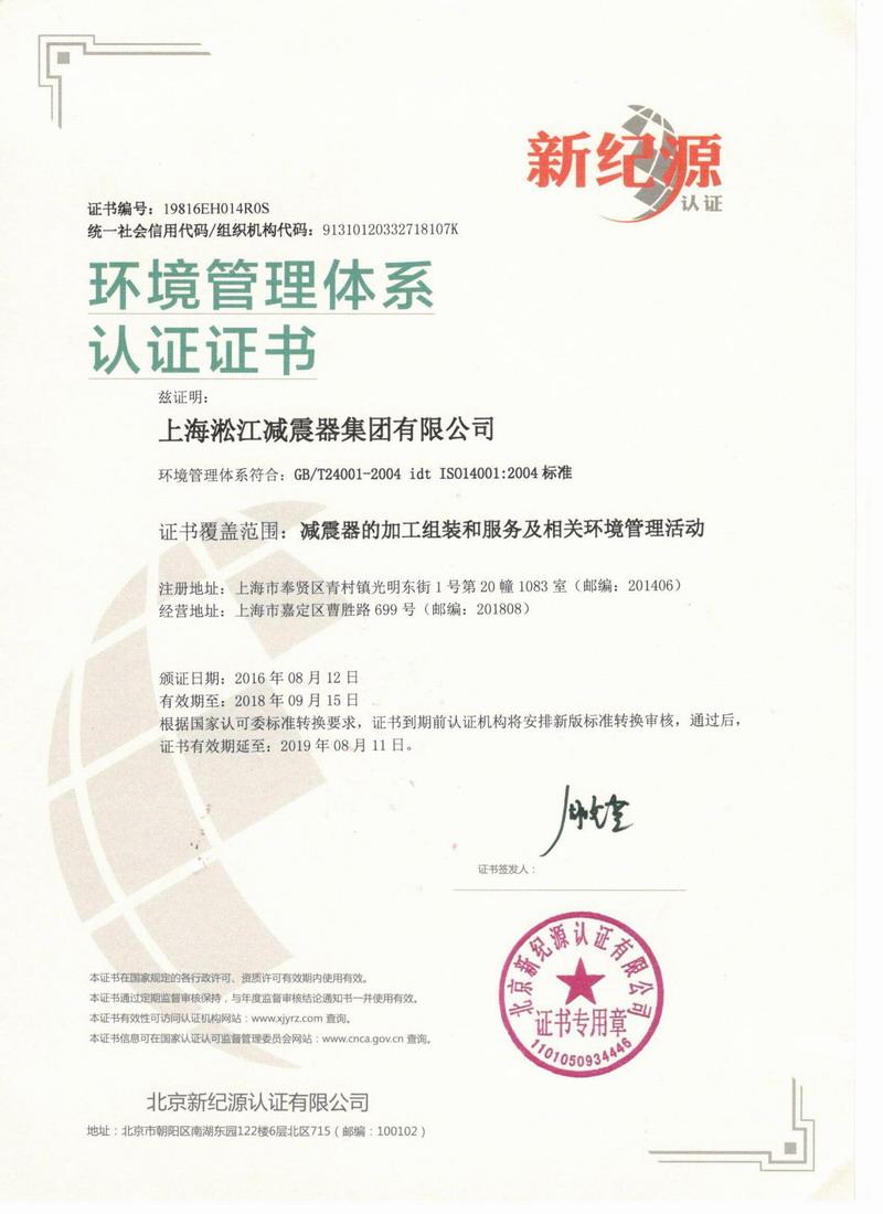 淞江集团环境管理体系认证证书中文版