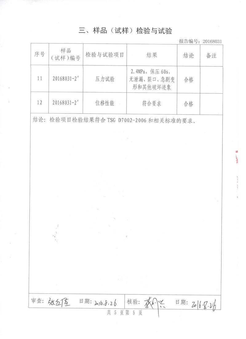 淞江集团非金属膨胀节.种设备报告