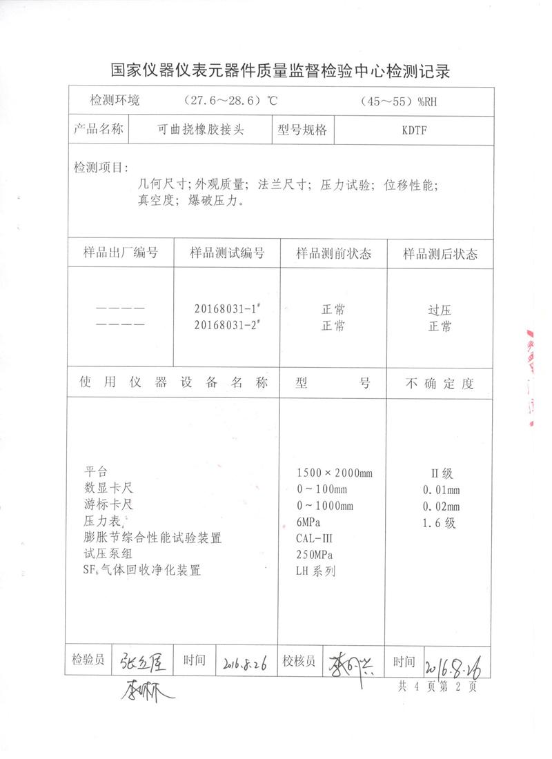 淞江集团橡胶接头压力管道报告