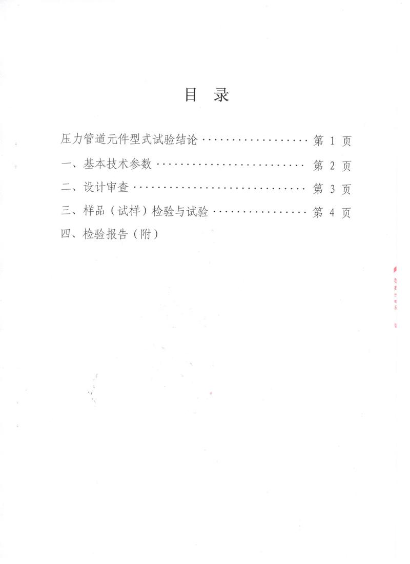 淞江橡胶接头.种设备实验报告