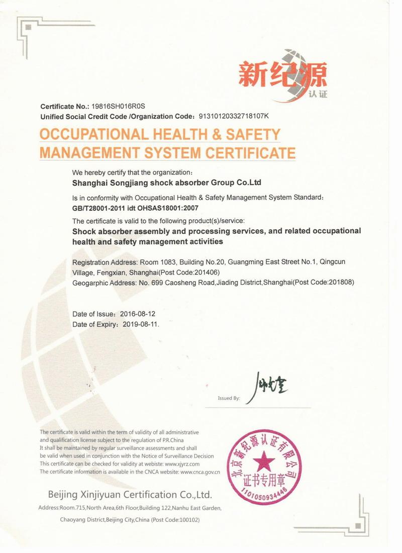 《金属软管》职业健康安全管理体系认证证书