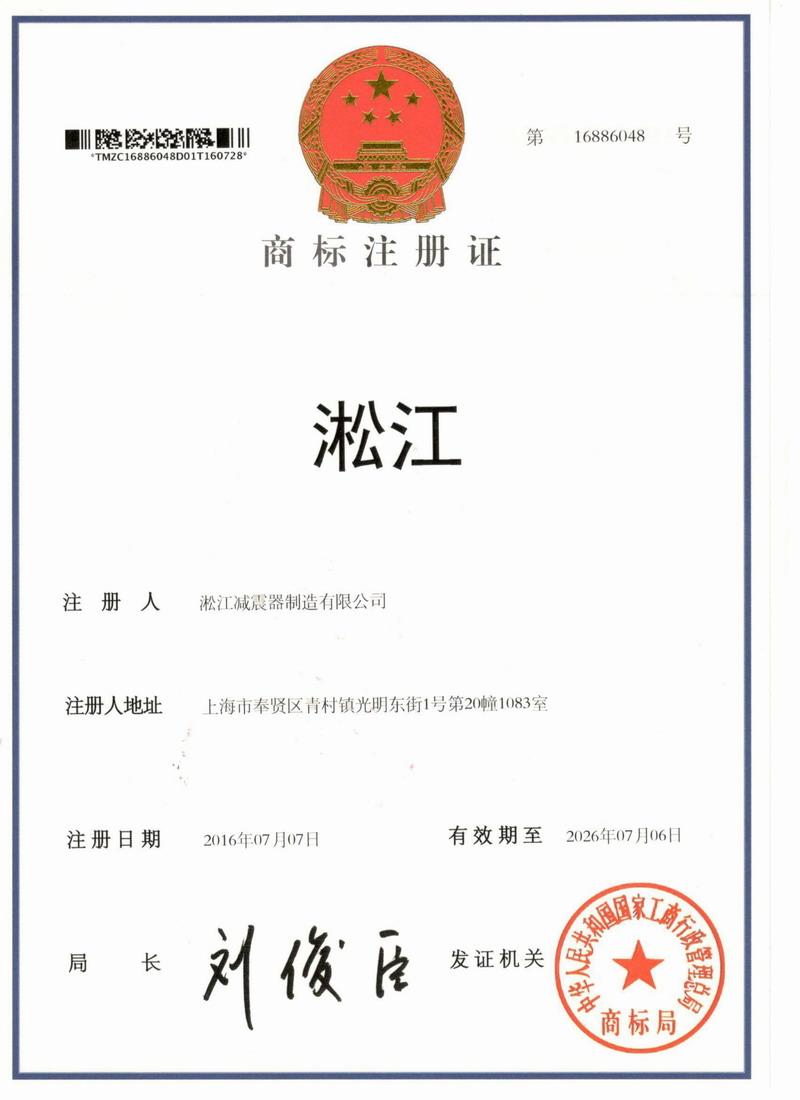 【淞江*】橡胶接头商标注册证书