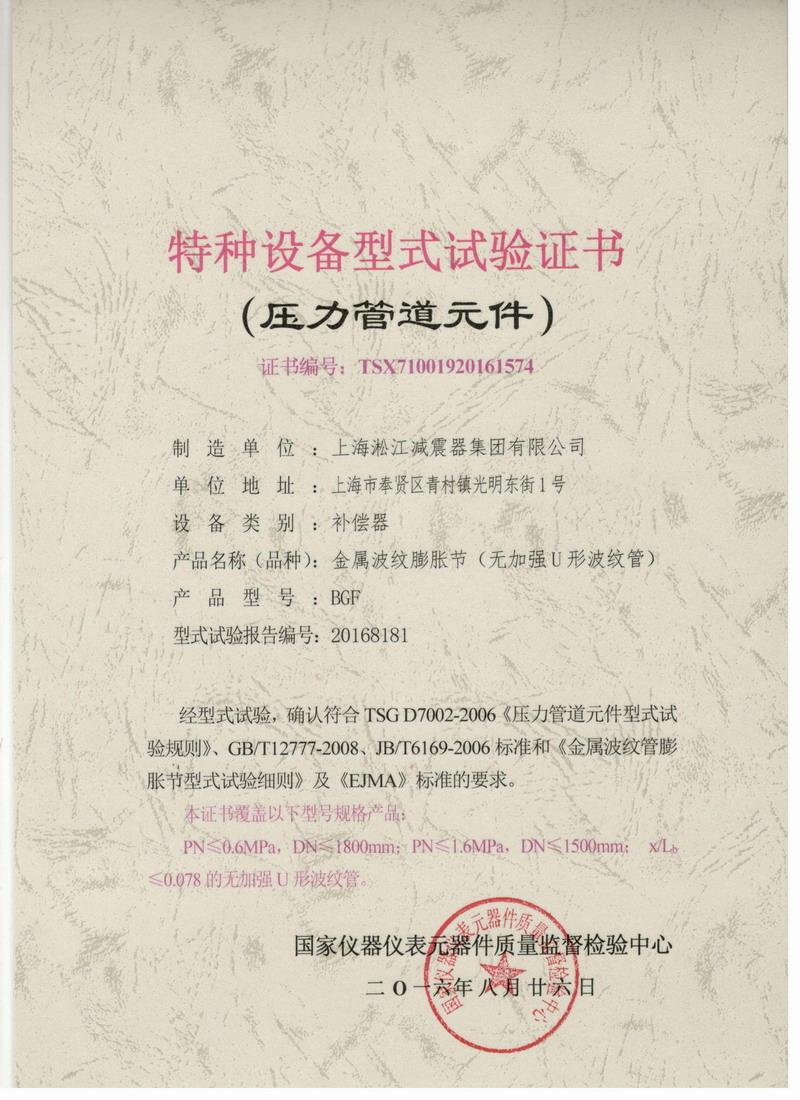 """""""淞江*波纹补偿器""""荣获.颁发的《.种设备型式试验证书》"""