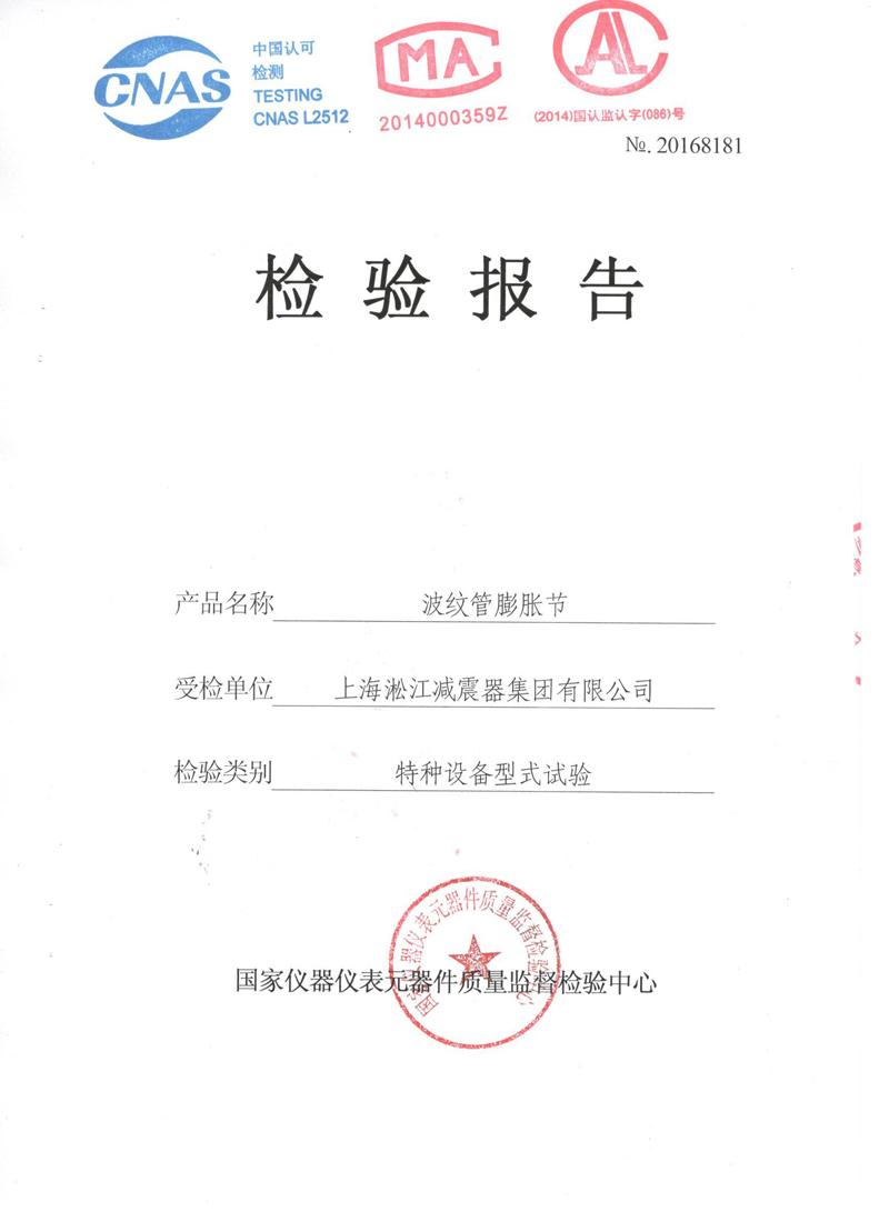 淞江集团中*认可检测的检验报告