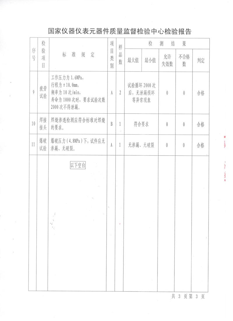 淞江集团波纹管压力管道形式试验报告