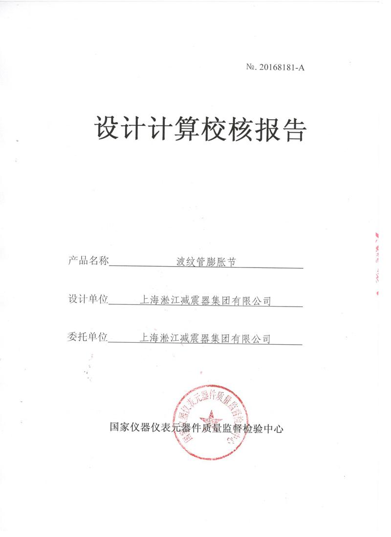 上海淞江集团波纹管膨胀节生产许可证