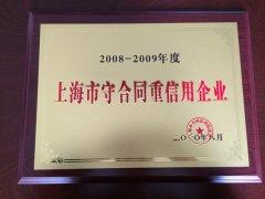 淞江集团荣获上海市守合同重信用企业证书
