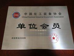 淞江集团荣获中*化工装备协会单位会员证书