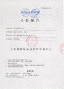 上海可曲挠橡胶接头检验报告