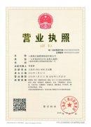 上海淞江减震器集团有限公司营业执照