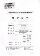 电接点压力表检定证书
