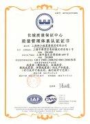 ISO9001-2008质量体系证书