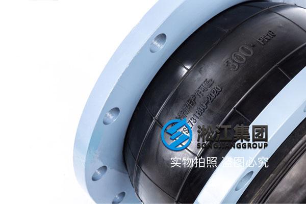 DN300橡胶挠性接头